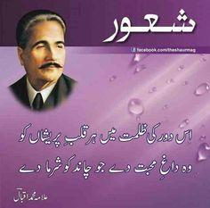 Sufi Quotes, All Quotes, Urdu Quotes, Poetry Quotes, Book Quotes, Qoutes, Iqbal Poetry In Urdu, Sufi Poetry, Best Urdu Poetry Images