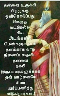 Boss Quotes, Real Life Quotes, Reality Quotes, Success Quotes, True Quotes, Tamil Motivational Quotes, Tamil Love Quotes, Feeling Sad Quotes, Heart Touching Love Quotes