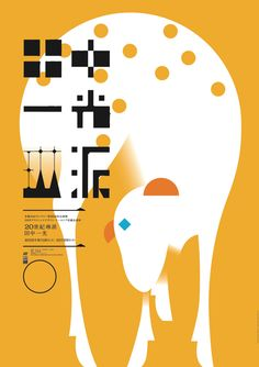 Kenjiro Sano, for an exhibition of work by Ikko Tanaka, referencing one of the designer's iconic posters. Japan Design, Icon Design, Design Art, Print Design, Ikko Tanaka, Poster Design, Typography Layout, Japanese Poster, Japanese Graphic Design