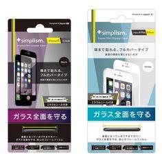 iPhone 6/6 Plusの端まで貼れる保護フィルム