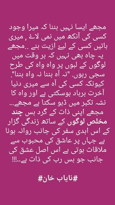 Best Urdu Poetry Images, Love Poetry Urdu, My Poetry, Urdu Quotes, Poetry Quotes, Quotations, Qoutes, Quotes Deep Feelings, Attitude Quotes