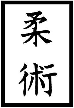 "Ju (means ""gentleness"" and connotes flexibility) Jutsu (means ""art"" or ""technique"") was the standard pronunciation before the first half of the 20th century. However, Jiu-Jitsu and then Jujitsu were mostly used to define the martial art. However, the earlier spellings ""Jujutsu"" is still common in many places. Ju-Jitsu is still a common spelling in France, Canada, the United Kingdom and the United States while Jiu-Jitsu is most widely used in Germany and Brazil."