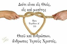 For there is one God, and one mediator between God and men, the man Christ Jesus; 1 Timothy 2, New Testament, The Man, Jesus Christ, God, Greek Quotes, Greek, Dios, Allah