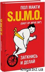 Купить SUMO. Заткнись и делай