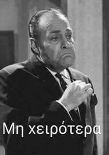 Μη χειρότερα!! Funny Greek Quotes, Greek Memes, Funny Picture Quotes, Funny Images, Funny Photos, Cinema Quotes, Old Movie Stars, Big Words, Funny Comments