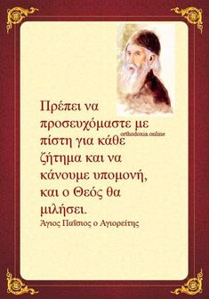 Greek Beauty, Faith In Humanity, Wise Words, Christianity, Quotes, Books, Quotations, Libros, Book