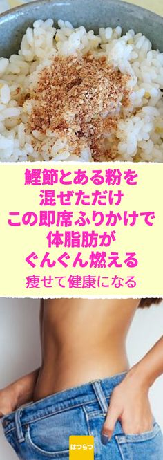 Fitness Diet, Health Fitness, Cooking Recipes, Healthy Recipes, Japanese Food, Love Food, Health Care, Food And Drink, Healthy Eating