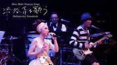 """野宮真貴「SUMMER BEAUTY 1990」~Miss Maki Nomiya sings """"Shibuya-kei Standards"""" ..."""