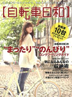 野崎萌香 FUJI COMET 雑誌「自転車日和」vol.26  http://enjoytheride.blog17.fc2.com/blog-entry-825.html