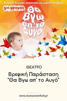 ΘΕΑΤΡΟ: Η βρεφική παράσταση «Θα Βγω απ' το Αυγό» επιστρέφει για 5η χρονιά - Ioanna's Notebook Helpful Hints, Need To Know, Greek, Parenting, Posts, Bear, Lifestyle, Kids, Young Children