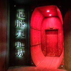 ウェアハウスの玄関です  It is a famous game arcade in Japan.  #ウェアハウス  #ゲーセン #電脳九龍城 #九龍城 #gamearcade