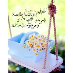 Islamic Images, Islamic Love Quotes, Islamic Pictures, Arabic Quotes, Good Morning Arabic, Good Morning Image Quotes, Cute Cartoon Pictures, Cute Profile Pictures, Ramadan Prayer