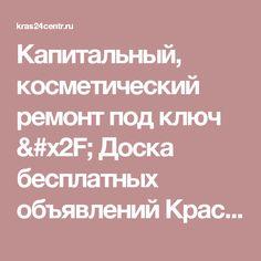 Капитальный, косметический  ремонт под ключ              /                         Доска бесплатных объявлений Красноярска