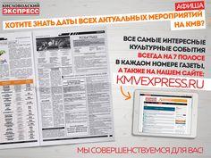 Афишу мероприятий на ближайший месяц можно посмотреть тут http://kmvexpress.ru/afisha  А так же: http://kmvexpress.ru/novosti/sport/futbolnomu-klubu-mashuk-kmv-80-let.html http://kmvexpress.ru/novosti/sport/v-pyatigorske-projdut-sorevnovaniya-po-sportivnomu-orientirovaniyu.html http://kmvexpress.ru/novosti/siti-news/den-molodogo-vina-sostoitsya-v-kislovodske.html http://kmvexpress.ru/novosti/sport/vserossijskie-sorevnovaniya-po-mauntinbajku-sostoyatsya-v-pyatigorske.html…