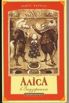 Alice in Wonderland - in Ukrainian by Billie K67, via Flickr
