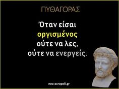 Coaching, Abs, Wisdom, Sayings, My Love, Words, Quotes, Greece, Life