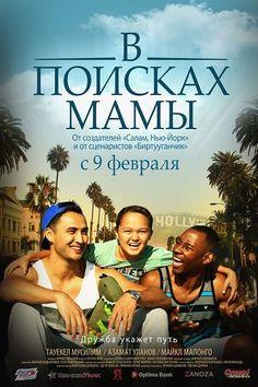 Фильм В Поисках Мамы онлайн бесплатно