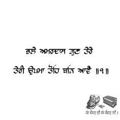 Dhan Guru Amardas Saheb ji