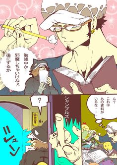 ねお (@5lawnyan) さんの漫画   42作目   ツイコミ(仮) One Piece World, One Piece Images, Trafalgar Law, Manga, Pirates, Comics, Artist, Anime, Fictional Characters