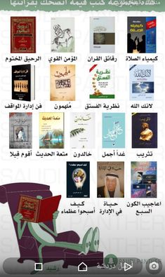 Book Club Books, Good Books, Books To Read, My Books, Book Qoutes, Quotes For Book Lovers, Vie Motivation, Learning Websites, Book Names