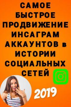#instagram #социальныесети #бизнес #люди #подписчики #читатели #продвижение Cool Inventions, Online Casino, Dream Cars, Purple, Blue, Black And White, Cool Stuff, Ash, Fitness