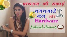 (हिंदी) बाथरूम की सफाई : चमचमाते नलके कैसे पायें : Natural Cleaners For ...