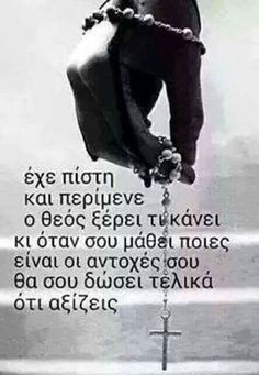 Perfect Word, Greek Quotes, Prayers, Religion, Lyrics, Inspirational Quotes, Wisdom, Thoughts, Words