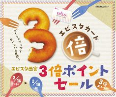 エビスタ西宮-EBISTA- | イベントカレンダー Food Web Design, Ad Design, Flyer Design, Japan Graphic Design, Japan Design, Exhibition Booth Design, Web Banner Design, Ads Creative, Print Advertising