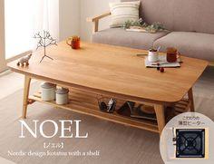 北欧デザイン棚付きこたつテーブル【NOEL】ノエル。棚付きのおしゃれなリビングテーブルが棚を取り外し可能で寒い季節にはコタツに変身!送料無料でお届けします!