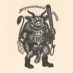 Text above tattoo reads 'Marxist vampire'. Text on the club reads 'Communism'. Text on the beast's body reads 'KGB' [Committee of State Security], 'CPSU' [Communist Party of the Soviet Union], 'MVD' [Ministry Security], 'VLKSM' [All-Union Leninist...