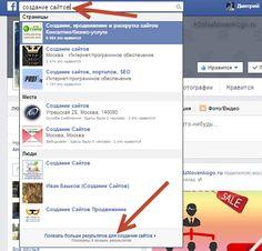 Создание бизнес-страницы в Фейсбуке | KtoNaNovenkogo.ru - создание, продвижение и заработок на сайте