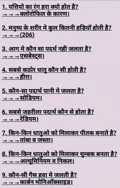gk tricks in hindi / gk knowledge + gk knowledge in english + gk knowledge in hindi + gk + gk tricks in hindi + gk chesterton quotes + gk questions and answers + gk questions and answers in english General Knowledge Book, Gernal Knowledge, Knowledge Quotes, Science Quotes, Science Facts, English Vocabulary Words, Learn English Words, Science Tricks, Gk Questions And Answers