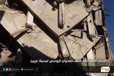 الدمار الذي خلفه قصف #العدوان_الروسي لمدينة #عربين في #الغوطة_الشرقية  #عدسة_أورينت: يمان السيد  #أورينت #سوريا #الغوطة