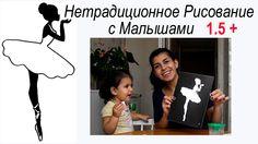 Рисуем с Малышами | Ребенок 2 года 5 месяцев |