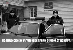 Полицейские в Таганроге спасли семью от пожара