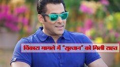Salman Khan Walks free in Blackbuck Poaching Cases..Himalayannews.com