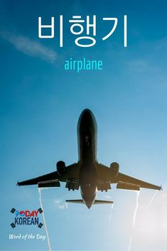 """Here's today's Korean word of the day!  The word  means """"airplane.""""  If you can't read this word yet, download our free EPIC Korean reading guide by clicking the link in our bio and well teach you in 60 minutes.  Repin if this was helpful! #90DayKorean #LearnKorean #KoreanLanguage #KoreanWords"""