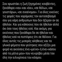 #greekquotes #quotes #bestofpillowfights #stixakia #greekposts #instaquote