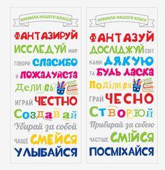Diy Crafts Videos, Diy And Crafts, Montessori Kindergarten, Learn Russian, Classroom Design, I School, Elementary Schools, Teaching, Lettering