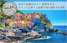 【今月の1枚~ここはドコ?~】まるで絵画のよう! 断崖を彩るカラフルな家々と紺碧の海が調和する港町