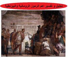 تحليل و تفسير اهم الرموز الرومانية والبيزنطية Painting Art