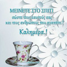 Greek Quotes, Good Morning, Mornings, Greece, Gifs, Anna, Animals, Buen Dia, Greece Country