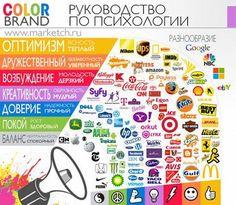 психология цвета - Поиск в Google