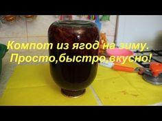 Заготовки, консервация - YouTube