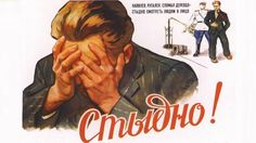 """""""¡Que verguenza! Se emborrachó, blasfemó, golpeó un arbol y ahora no puede mirar a la gente a la cara"""" N. Velezhneva y N. Kuzovkin, 1958."""