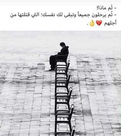 Sad Quotes, Wisdom Quotes, Words Quotes, Qoutes, Inspirational Quotes, Sweet Words, Love Words, Arabic Proverb, Arabic Poetry