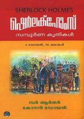 SHERLOCK HOLMES SAMPOORNA KRUTHIKAL (in 2 volumes) Written By Sir ARTHUR CONAN DOYLE and is Published By DC Books is Now available at Grandpastore. To Get your Copy Now Visit and Book : http://grandpastore.com/books/view/sherlock-holmes-sampoorna-kruthikal-2048.html Complete collection of Sherlock Holmes Books written by Sir Arthur Conan Doyle in Malayalam and in a single volume. It has all the 4 novels and 56 stories.
