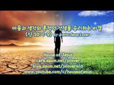 [신명기] [추천] 마음과 생각의 가나안 전쟁을 승리하는 비결 (신 20: 1- 9) by 뉴저지 Jesus Lover