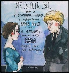 by Green lamp Russian Literature, Classic Literature, Some Quotes, Art Quotes, Russian Poets, Green Lamp, Smart Art, Digital Art Girl, Marker Art