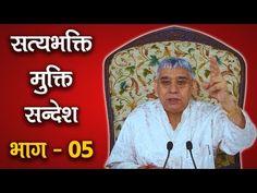 Sat Bhakti Mukti Sandesh Episode - 05 (सत भक्ति मुक्ति संदेश Episode - 05) | SA NEWS - YouTube